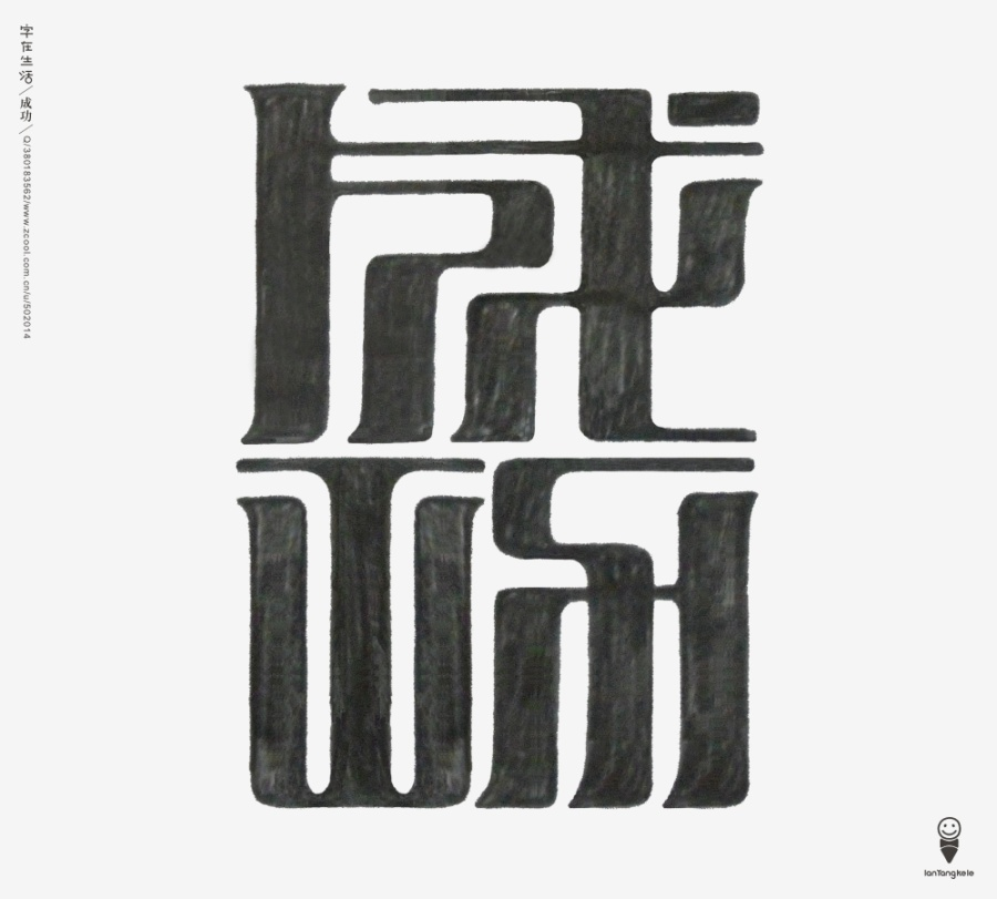 chinesefontdesign.com 2016 07 24 21 00 54 175+ Crafted Chinese Font Style Logo Design Examples
