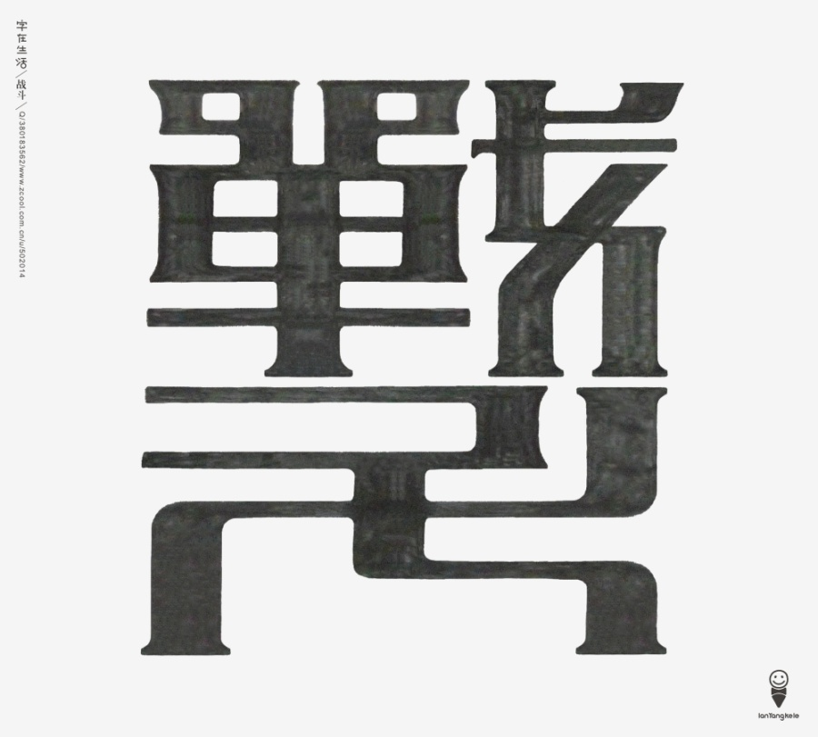 chinesefontdesign.com 2016 07 24 21 01 37 175+ Crafted Chinese Font Style Logo Design Examples