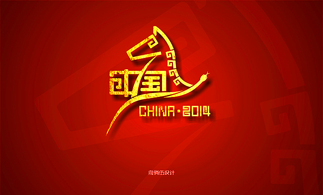 chinesefontdesign.com 2016 07 24 21 02 07 1 135+ Explosively Creative Chinese Fonts Logo Design Examples