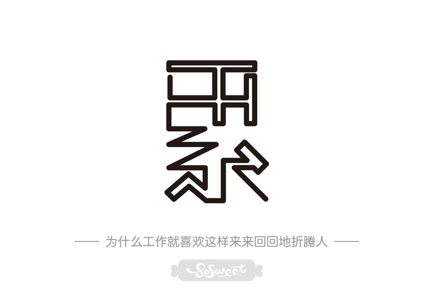chinesefontdesign.com 2016 07 24 21 02 19 135+ Explosively Creative Chinese Fonts Logo Design Examples