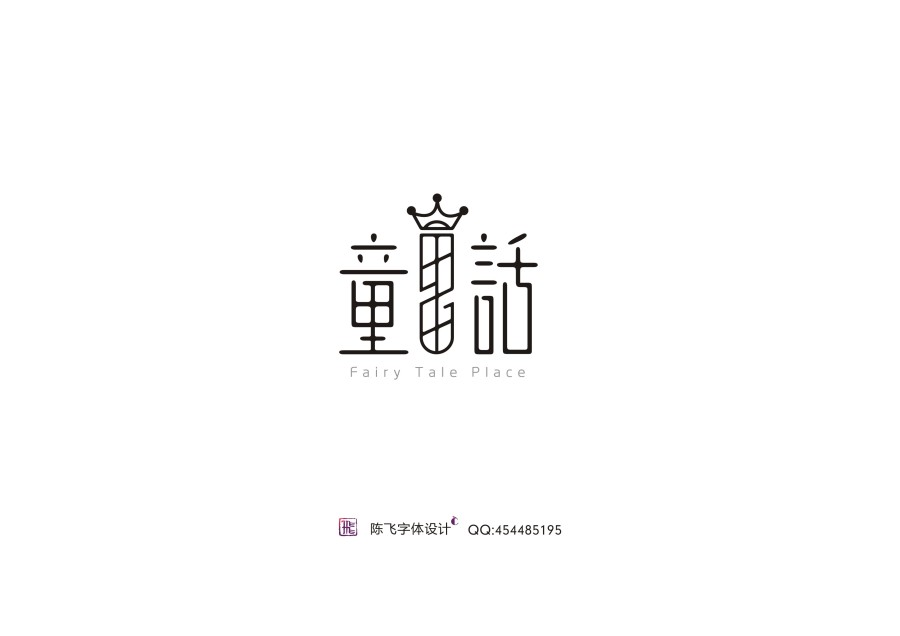 chinesefontdesign.com 2016 07 24 21 02 59 175+ Crafted Chinese Font Style Logo Design Examples