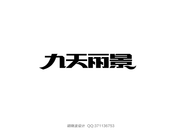 chinesefontdesign.com 2016 07 24 21 03 18 175+ Crafted Chinese Font Style Logo Design Examples