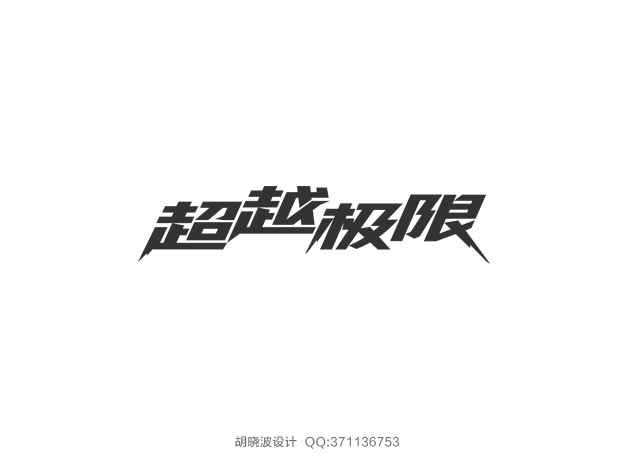 chinesefontdesign.com 2016 07 24 21 03 20 175+ Crafted Chinese Font Style Logo Design Examples