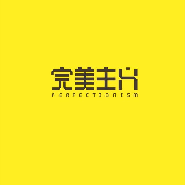 chinesefontdesign.com 2016 07 24 21 03 25 135+ Explosively Creative Chinese Fonts Logo Design Examples