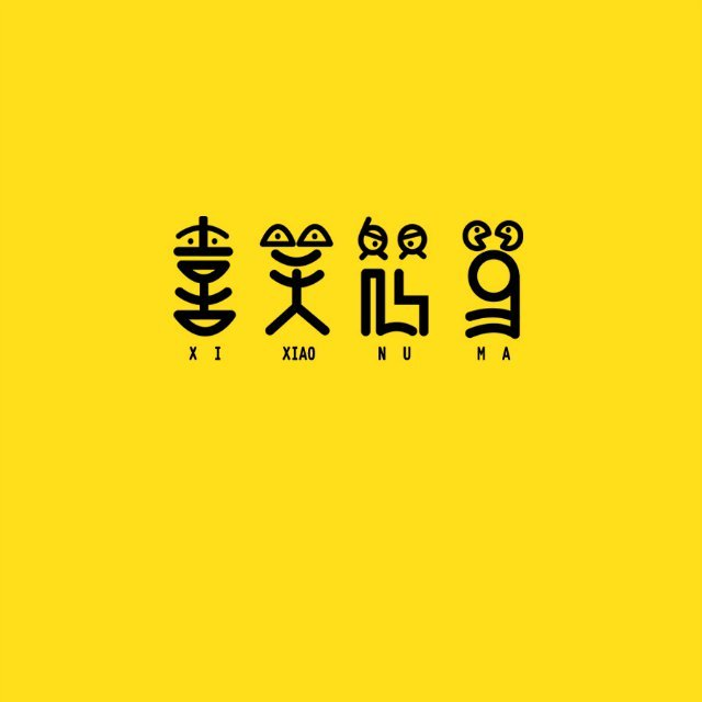 chinesefontdesign.com 2016 07 24 21 03 26 135+ Explosively Creative Chinese Fonts Logo Design Examples