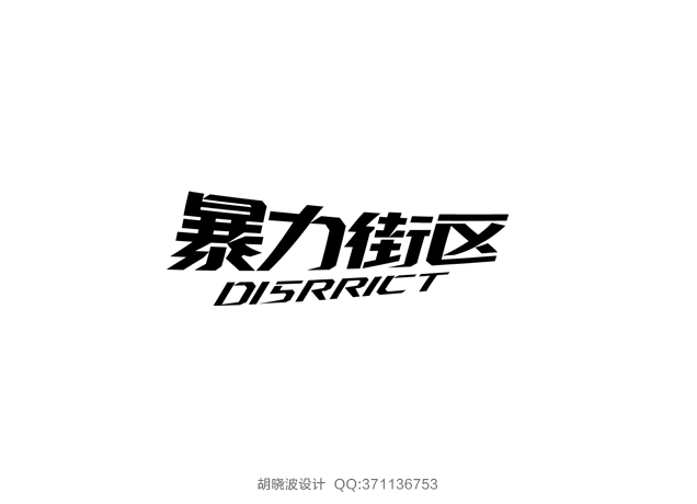 chinesefontdesign.com 2016 07 24 21 03 31 175+ Crafted Chinese Font Style Logo Design Examples