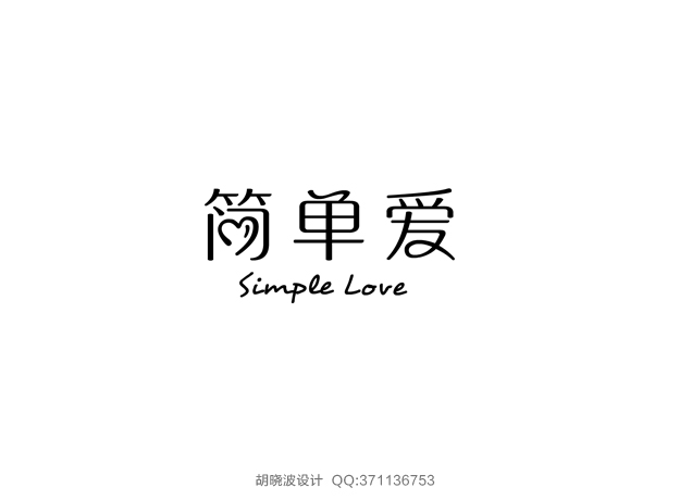 chinesefontdesign.com 2016 07 24 21 03 48 1 175+ Crafted Chinese Font Style Logo Design Examples