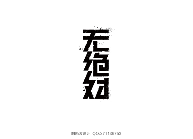 chinesefontdesign.com 2016 07 24 21 03 50 1 175+ Crafted Chinese Font Style Logo Design Examples