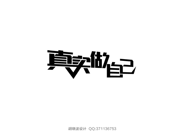 chinesefontdesign.com 2016 07 24 21 03 55 1 175+ Crafted Chinese Font Style Logo Design Examples