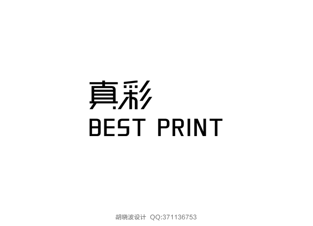 chinesefontdesign.com 2016 07 24 21 03 57 1 175+ Crafted Chinese Font Style Logo Design Examples