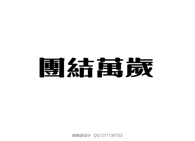 chinesefontdesign.com 2016 07 24 21 04 20 175+ Crafted Chinese Font Style Logo Design Examples