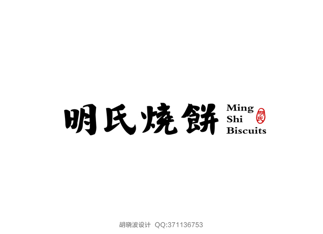 chinesefontdesign.com 2016 07 24 21 04 28 175+ Crafted Chinese Font Style Logo Design Examples