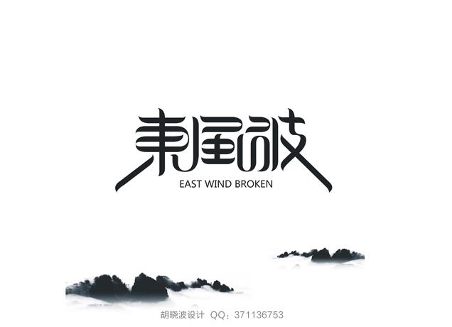 chinesefontdesign.com 2016 07 24 21 04 29 175+ Crafted Chinese Font Style Logo Design Examples