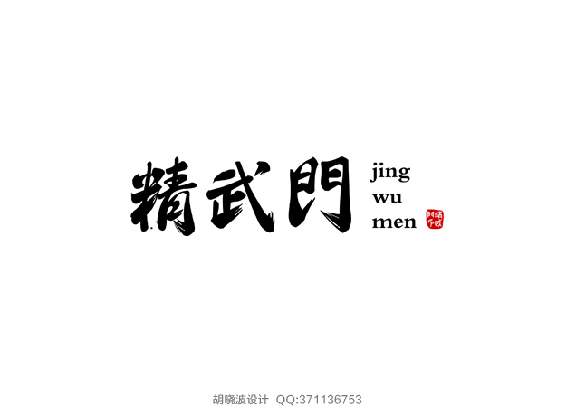 chinesefontdesign.com 2016 07 24 21 04 33 175+ Crafted Chinese Font Style Logo Design Examples