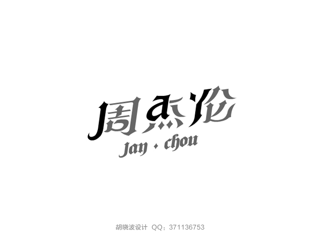 chinesefontdesign.com 2016 07 24 21 04 37 175+ Crafted Chinese Font Style Logo Design Examples