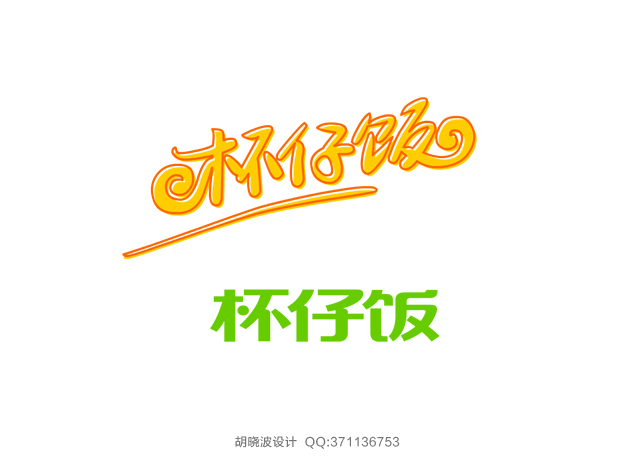 chinesefontdesign.com 2016 07 24 21 04 40 175+ Crafted Chinese Font Style Logo Design Examples