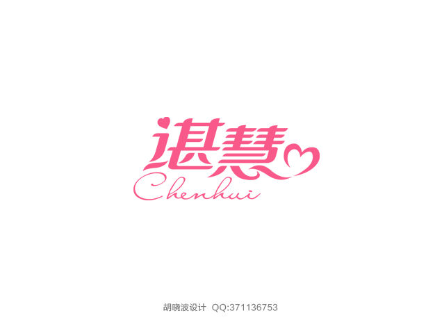 chinesefontdesign.com 2016 07 24 21 05 27 175+ Crafted Chinese Font Style Logo Design Examples