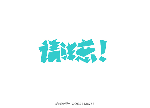 chinesefontdesign.com 2016 07 24 21 05 34 175+ Crafted Chinese Font Style Logo Design Examples