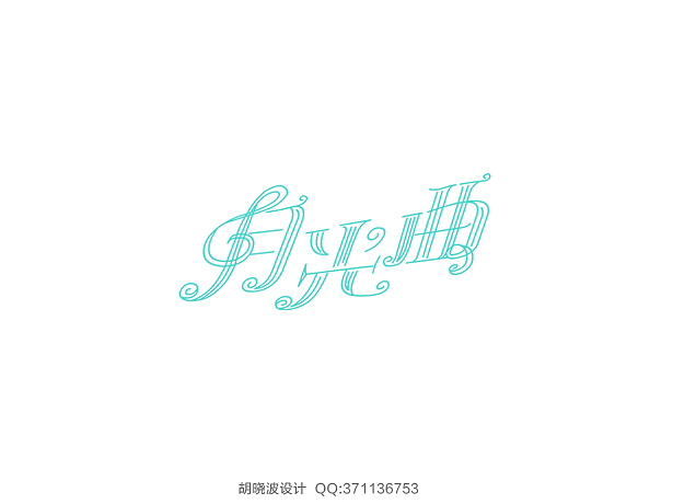 chinesefontdesign.com 2016 07 24 21 06 40 175+ Crafted Chinese Font Style Logo Design Examples