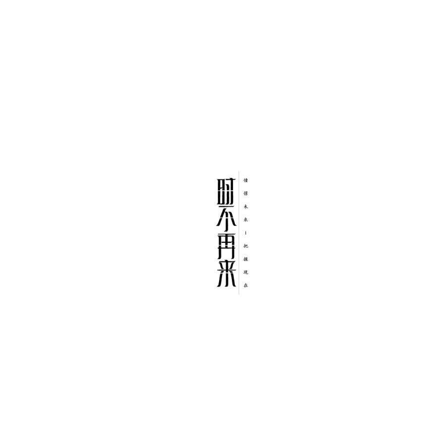 chinesefontdesign.com 2016 07 25 18 05 09 70+ Intelligent Chinese font design program
