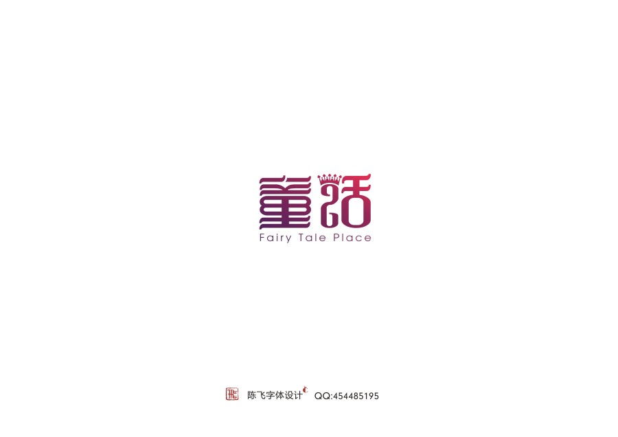 75 Visually Appealing Examples of Chinses Font Logo Design