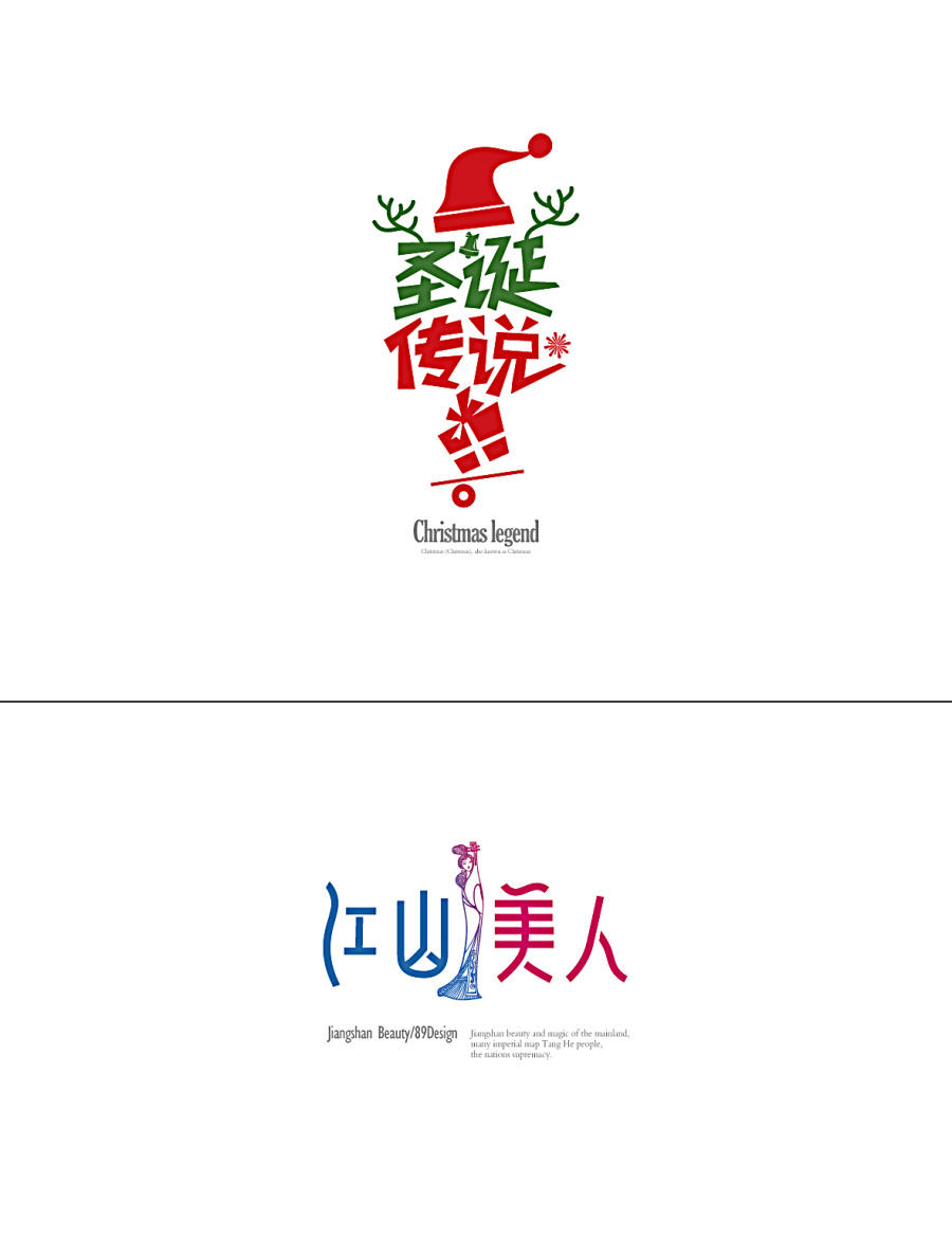 70+ Masterly Crafted Examples of Chinese Font Logo Designs