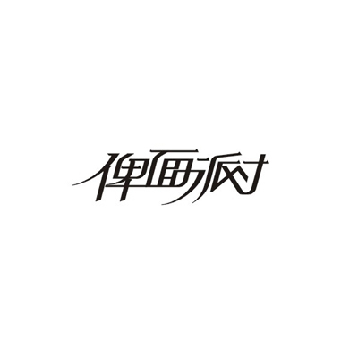 chinesefontdesign.com 2016 07 26 20 18 40 134 High Quality Examples of Chinese Font Logo Design Ideas