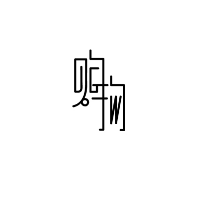 chinesefontdesign.com 2016 07 26 20 19 35 134 High Quality Examples of Chinese Font Logo Design Ideas