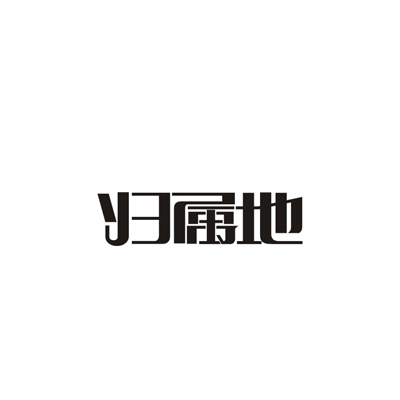 chinesefontdesign.com 2016 07 26 20 19 43 134 High Quality Examples of Chinese Font Logo Design Ideas