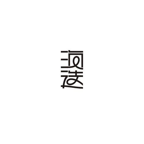 chinesefontdesign.com 2016 07 26 20 19 47 134 High Quality Examples of Chinese Font Logo Design Ideas