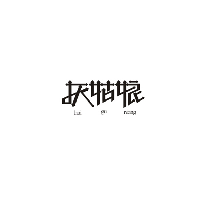 chinesefontdesign.com 2016 07 26 20 19 59 134 High Quality Examples of Chinese Font Logo Design Ideas