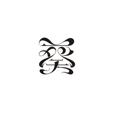 chinesefontdesign.com 2016 07 26 20 20 26 134 High Quality Examples of Chinese Font Logo Design Ideas