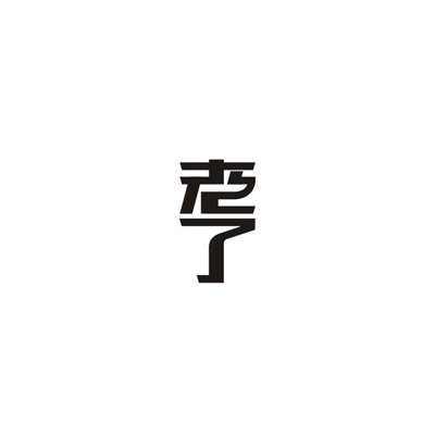 chinesefontdesign.com 2016 07 26 20 20 28 134 High Quality Examples of Chinese Font Logo Design Ideas