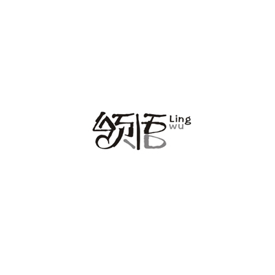 chinesefontdesign.com 2016 07 26 20 20 40 134 High Quality Examples of Chinese Font Logo Design Ideas