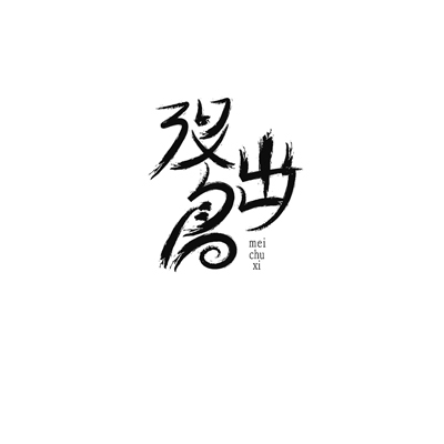 chinesefontdesign.com 2016 07 26 20 20 43 134 High Quality Examples of Chinese Font Logo Design Ideas