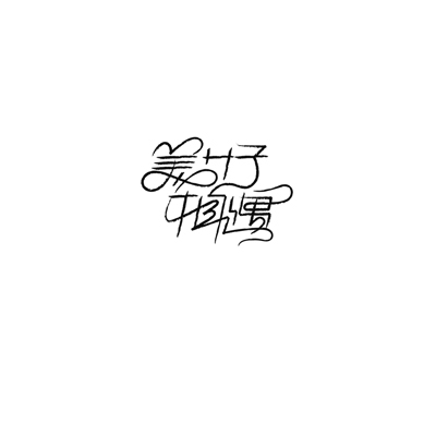 chinesefontdesign.com 2016 07 26 20 20 47 134 High Quality Examples of Chinese Font Logo Design Ideas