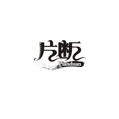 chinesefontdesign.com 2016 07 26 20 21 05 134 High Quality Examples of Chinese Font Logo Design Ideas