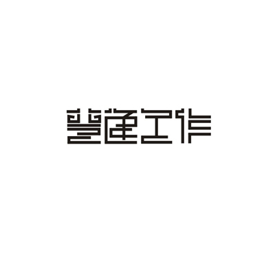 chinesefontdesign.com 2016 07 26 20 21 08 134 High Quality Examples of Chinese Font Logo Design Ideas