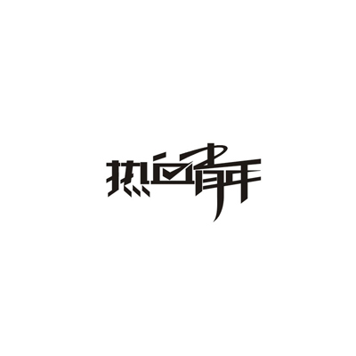 chinesefontdesign.com 2016 07 26 20 21 13 134 High Quality Examples of Chinese Font Logo Design Ideas
