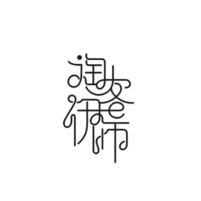 chinesefontdesign.com 2016 07 26 20 21 25 134 High Quality Examples of Chinese Font Logo Design Ideas
