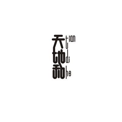 134 High Quality Examples of Chinese Font Logo Design Ideas