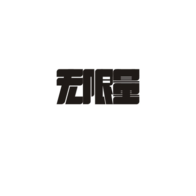 chinesefontdesign.com 2016 07 26 20 21 42 134 High Quality Examples of Chinese Font Logo Design Ideas