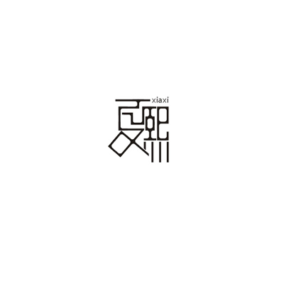 chinesefontdesign.com 2016 07 26 20 21 44 134 High Quality Examples of Chinese Font Logo Design Ideas