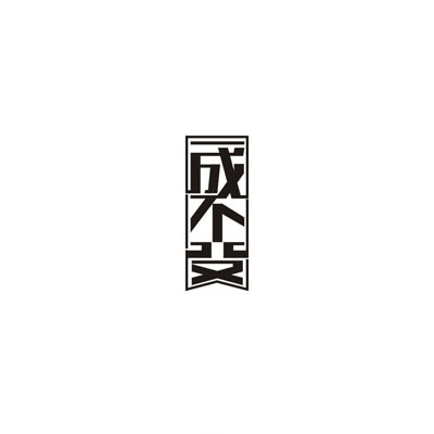 chinesefontdesign.com 2016 07 26 20 21 57 134 High Quality Examples of Chinese Font Logo Design Ideas