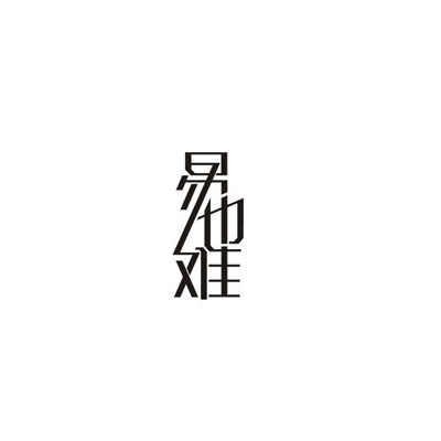 chinesefontdesign.com 2016 07 26 20 21 59 134 High Quality Examples of Chinese Font Logo Design Ideas