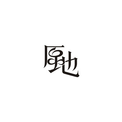 chinesefontdesign.com 2016 07 26 20 22 04 134 High Quality Examples of Chinese Font Logo Design Ideas