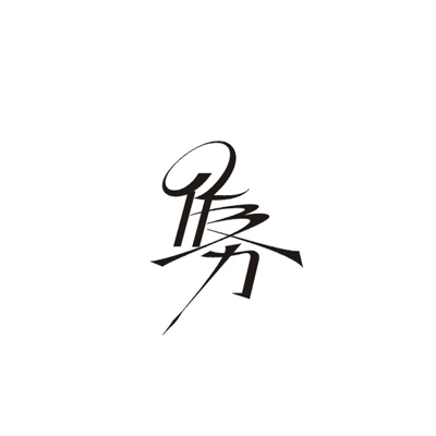 chinesefontdesign.com 2016 07 26 20 22 16 134 High Quality Examples of Chinese Font Logo Design Ideas