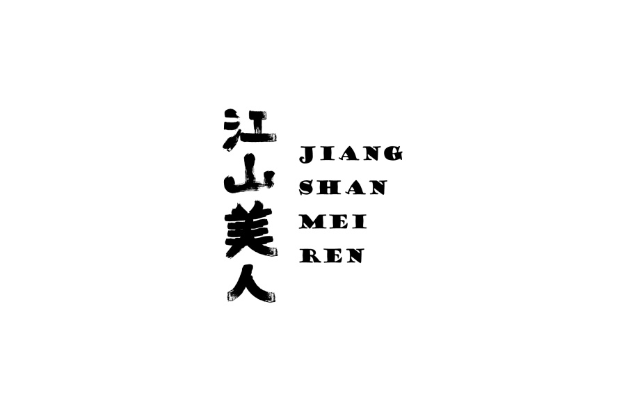 chinesefontdesign.com 2016 07 26 20 31 51 80+ Nervy Examples of Chinses Font Logo Design for Inspiration