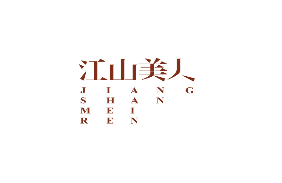 80+ Nervy Examples of Chinses Font Logo Design for Inspiration