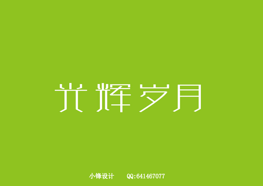 chinesefontdesign.com 2016 07 26 20 32 44 80+ Nervy Examples of Chinses Font Logo Design for Inspiration